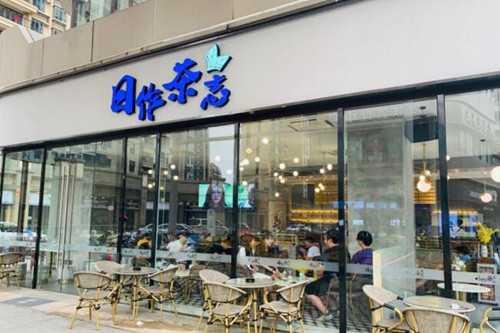 日作茶志门店