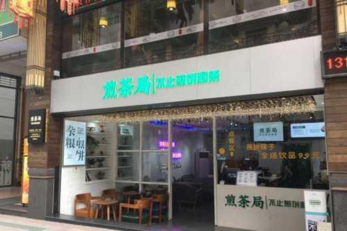 煎茶局门店
