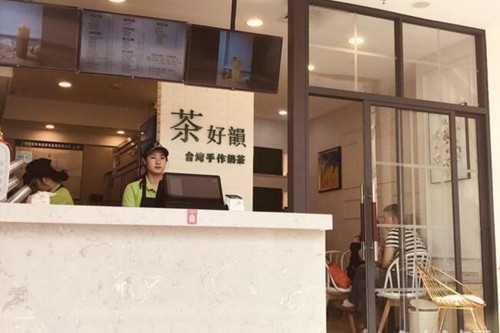 茶好韵门店