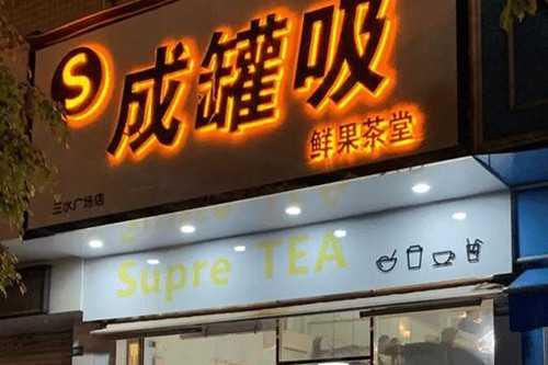 成罐吸鲜果茶堂门店