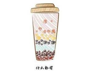 果慢の茶_3