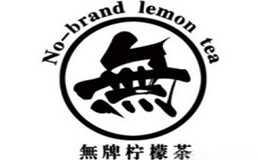 无牌柠檬茶