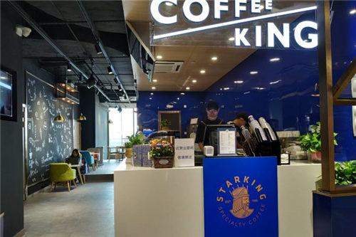 星国王咖啡门店