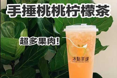 冰点茶缘产品