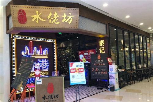 秦记水佬坊门店