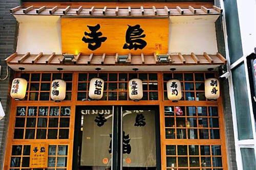 手岛寿司1