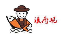 溪雨观酸菜鱼