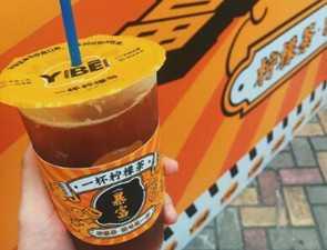 一杯柠檬茶_2