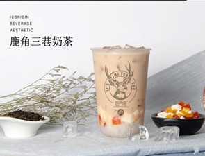 鹿角湾奶茶_4