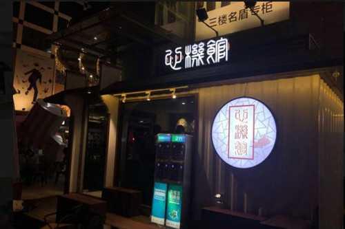 心机馆奶茶门店