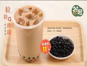 茶小旺_2