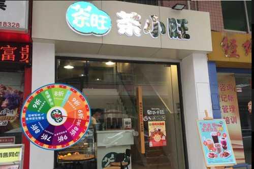 茶小旺门店