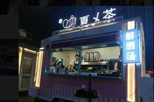 夏乄茶门店