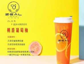 zeal奶茶_3