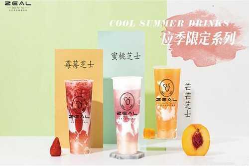 zeal奶茶产品2