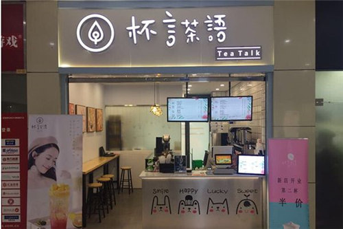 杯言茶语门店