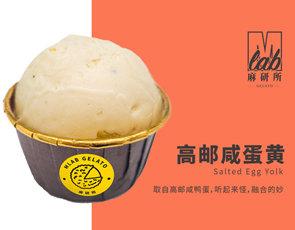花椒冰淇淋_3