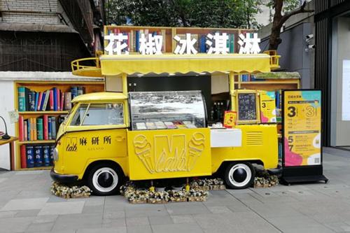 花椒冰淇淋1