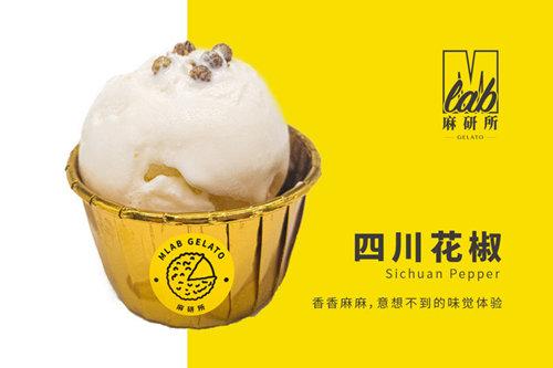 花椒冰淇淋3