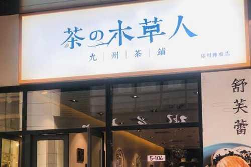 茶の木草人门店