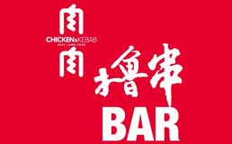 肉肉撸串bar