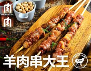 肉肉撸串bar_1
