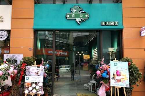 奈豆奶茶门店