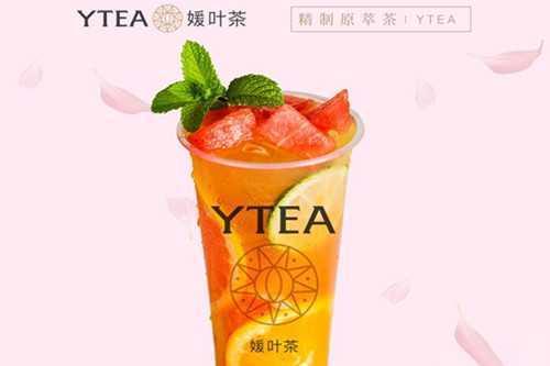 媛叶茶加盟费是多少?这么低的费用你想开店吗?