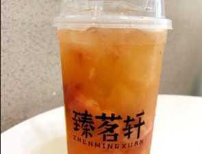 臻茗轩奶茶_4