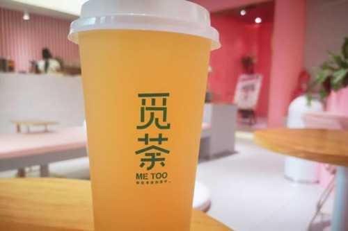 觅荼奶茶加盟费多少?2019觅荼奶茶加盟资费表出炉