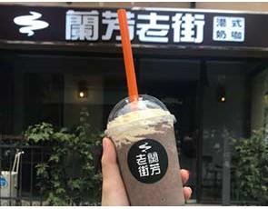 兰芳老街奶茶_2