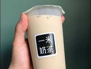 一米奶茶_2