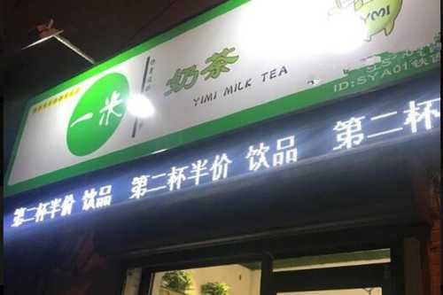 一米奶茶加盟一年利润有多少?没想到会有这么高吧!