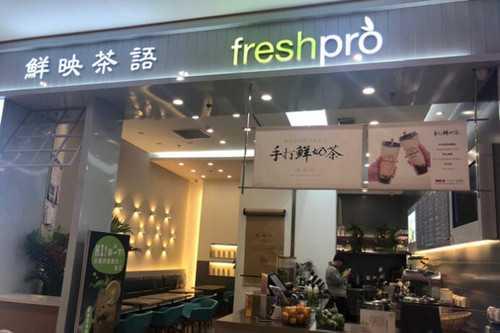 鲜映茶语门店