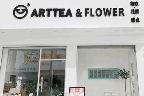 ARTEA图茶产品