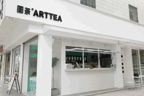 ARTEA图茶环境