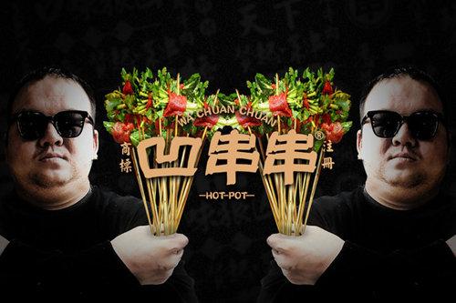 凹串串火锅2