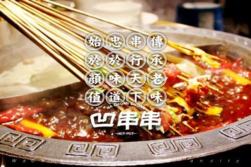 凹串串火锅3