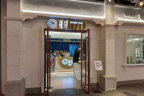 星奈奶茶门店