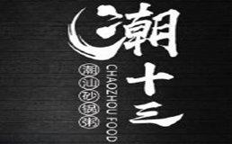 潮十三潮汕砂锅粥