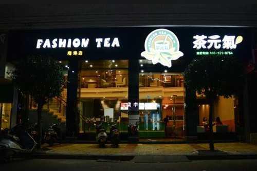 茶元气门店