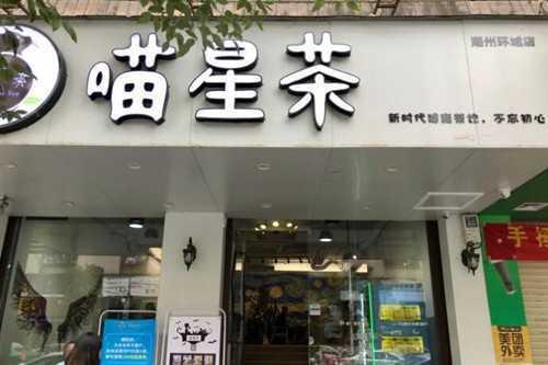 喵星茶门店