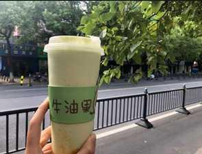 牛油果妹妹茶饮_1