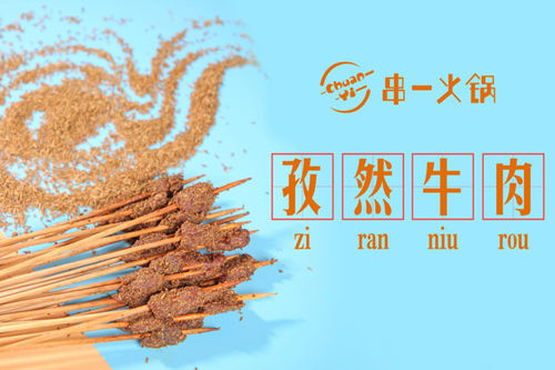 串一火锅3