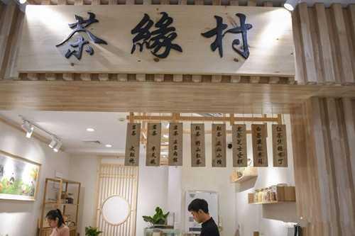 茶缘村奶茶门店