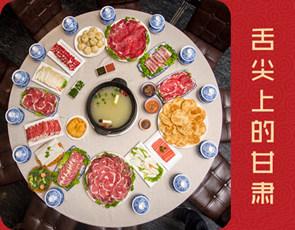 清真·永合坊开锅涮肉_1
