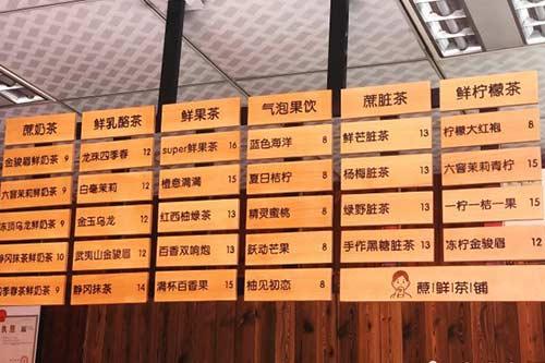 蔗鲜茶铺门店图一