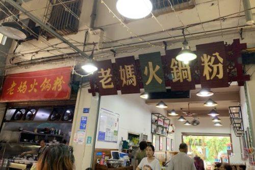 开一家老妈火锅粉加盟店要多少成本?值得更多人选择