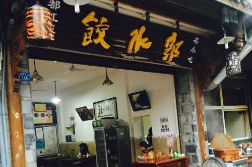 2019年都江堰网红水饺店郭水饺加盟政策是怎样的?网红美食口碑铸就