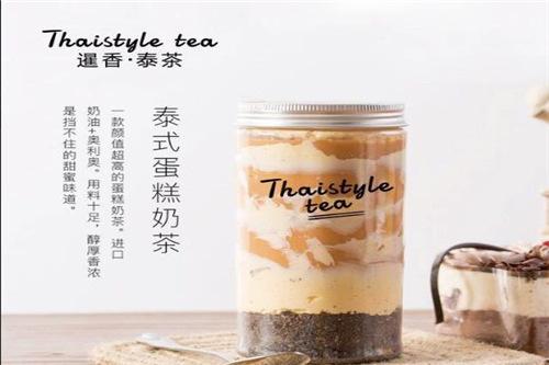 暹香泰茶加盟怎么样?2019最火爆的茶饮项目